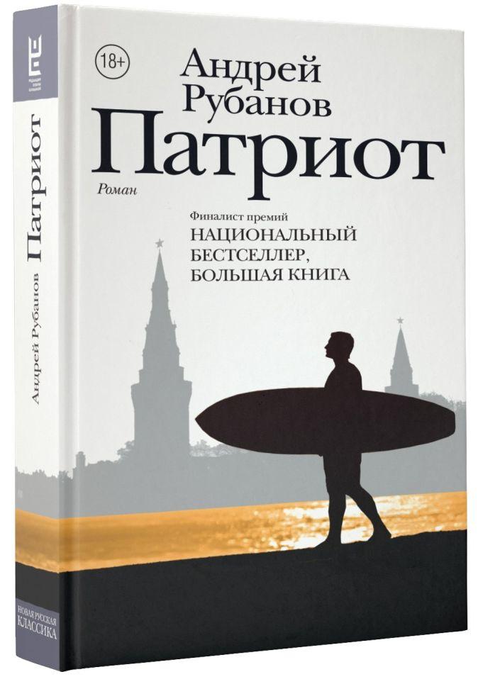 Рубанов А.В. - Патриот обложка книги