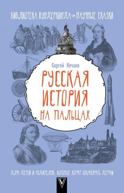 Русская история на пальцах. Для детей и родителей, которые хотят объяснять детям - фото 1