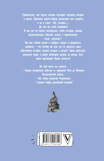 Русская история на пальцах. Для детей и родителей, которые хотят объяснять детям Сергей Нечаев