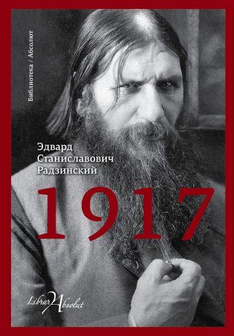 Эдвард Радзинский - 1917 обложка книги