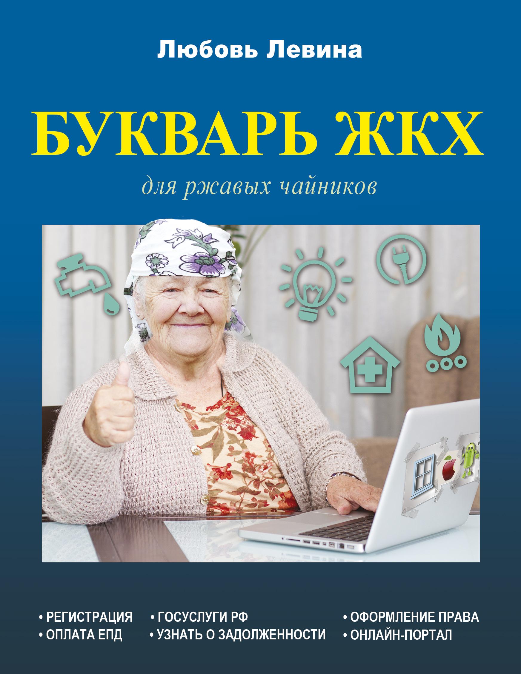 Букварь ЖКХ для ржавых чайников от book24.ru