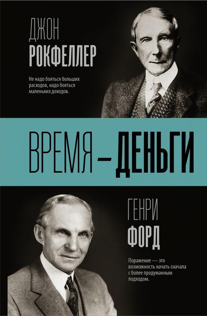 Д. Рокфеллер, Г. Форд - Время — деньги обложка книги