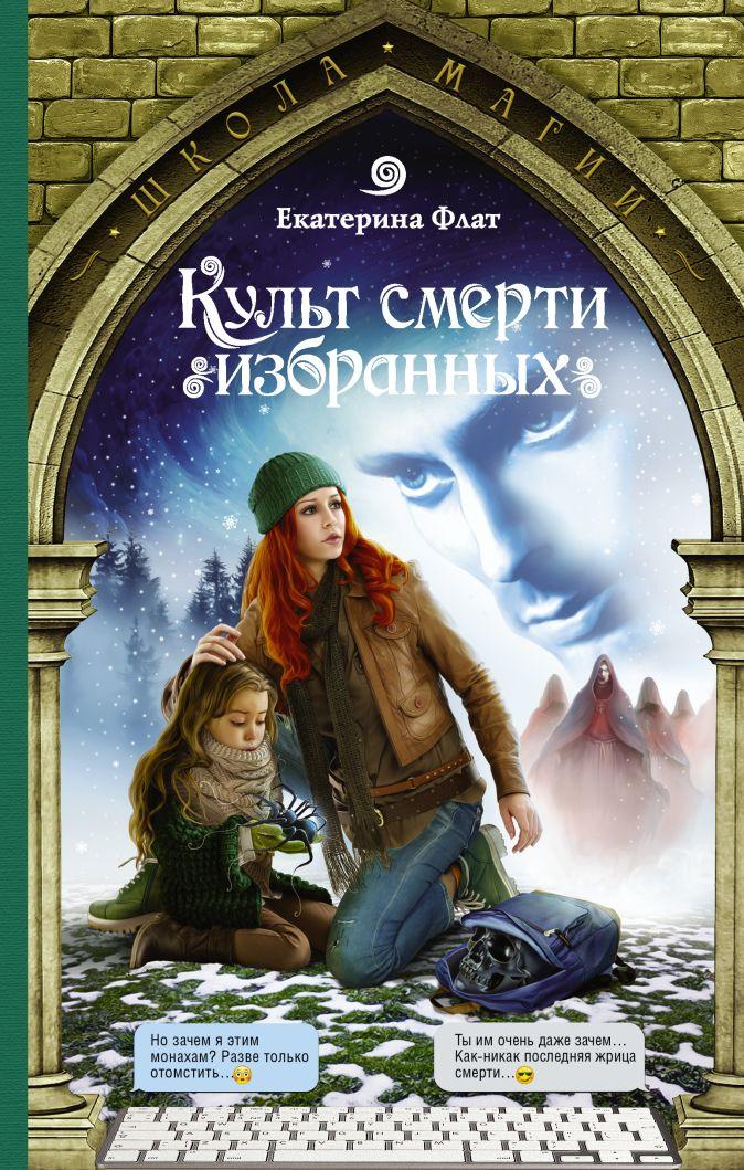 Екатерина Флат - Культ смерти избранных обложка книги