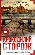 Катрине Энгберг - Крокодилий сторож' обложка книги