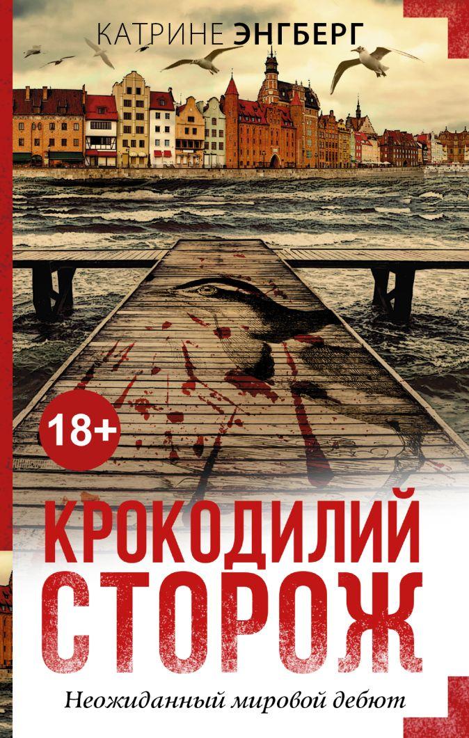 Катрине Энгберг - Крокодилий сторож обложка книги