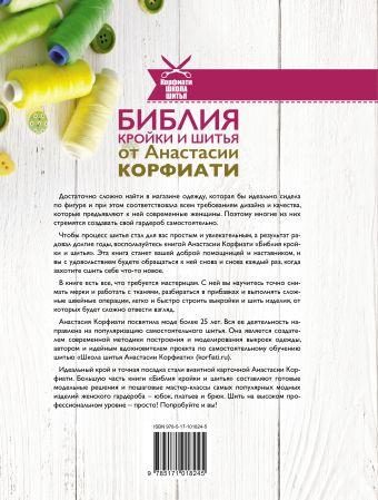 Библия кройки и шитья от Анастасии Корфиати Корфиати А.