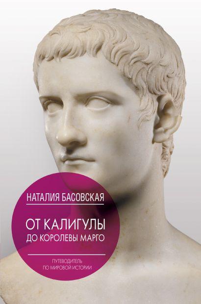 От Калигулы до королевы Марго - фото 1