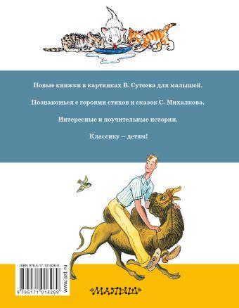 Стихи С. Михалкова в рисунках В. Сутеева Михалков С.В., В. Сутеев