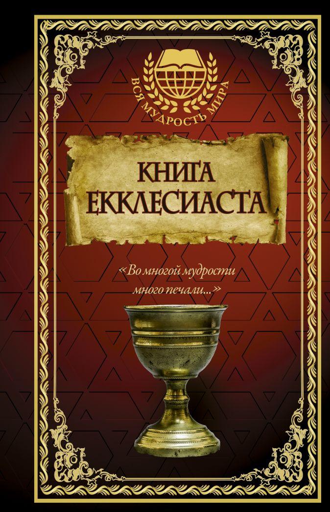 Книга Екклесиаста