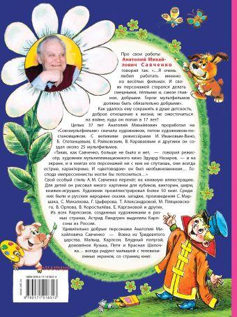 Сказки. Рисунки А.Савченко Михалков С.В., Маршак С.Я., Коростылёв В.Н. и др.