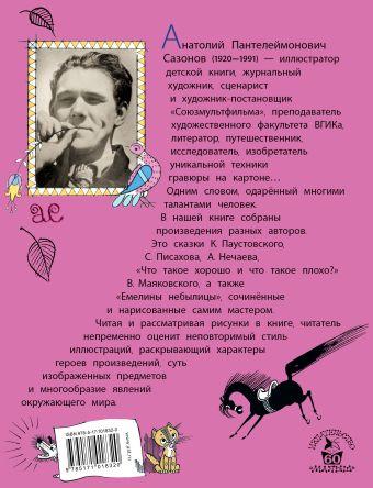 Стихи, сказки в рисунках А. Сазонова Паустовский К., Маяковский В., Нечаев А. и др.