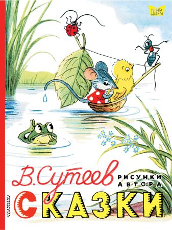 Сутеев В.Г. - Сказки. Рисунки В. Сутеева обложка книги