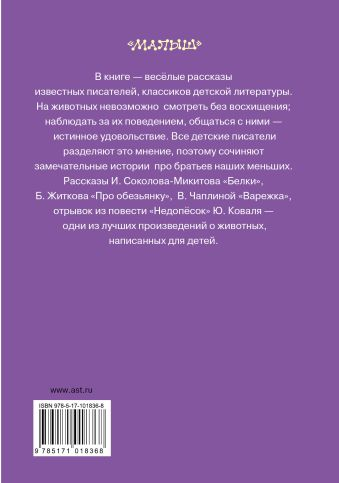 Весёлые рассказы о животных Б. Житков, Ю. Коваль, И. Соколов-Микитов, В. Чаплина