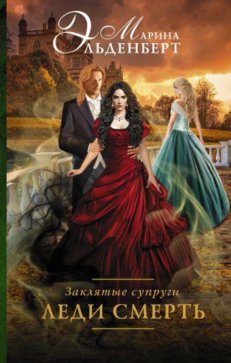 Марина Эльденберт - Заклятые супруги. Леди Смерть обложка книги