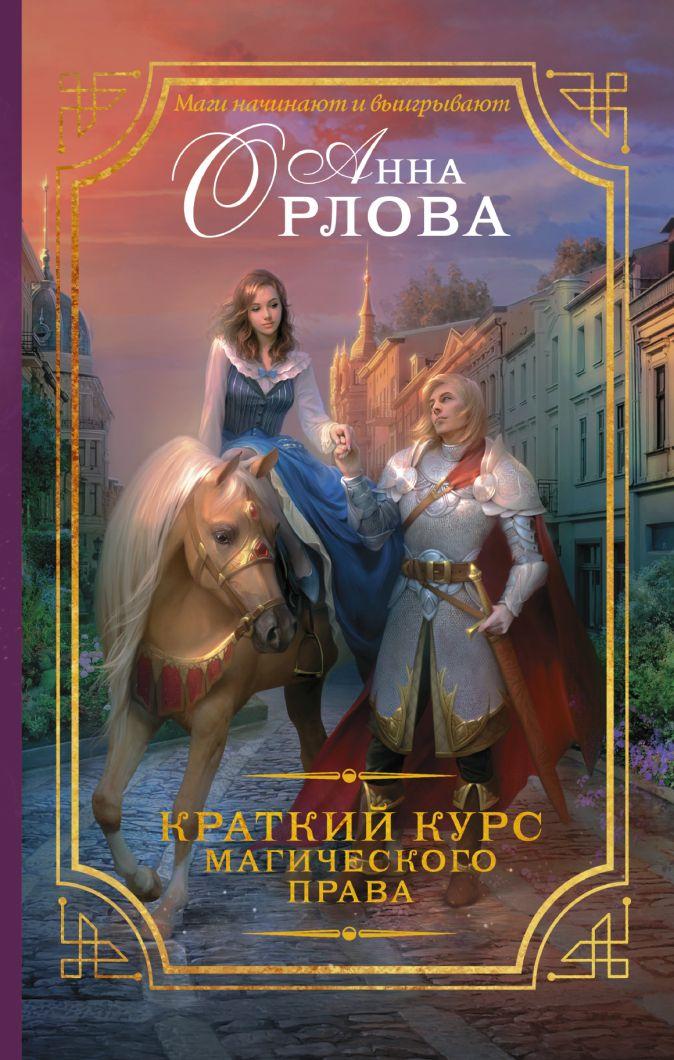 Краткий курс магического права Анна Орлова