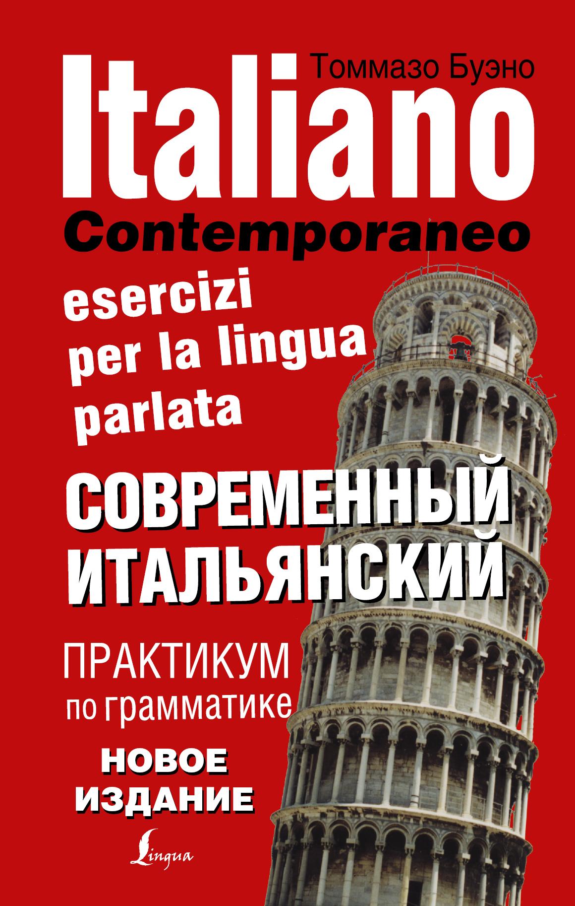Томмазо Буэно Современный итальянский. Практикум по грамматике
