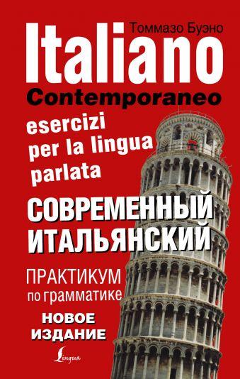 Современный итальянский. Практикум по грамматике Томмазо Буэно