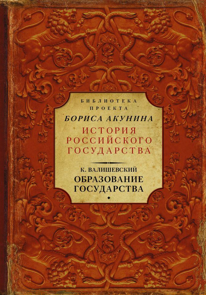 Образование государства Казимир Валишевский