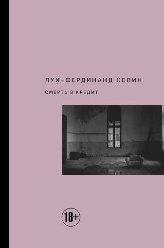 Луи-Фердинанд Селин - Смерть в кредит обложка книги