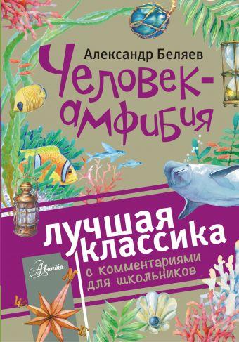Человек-амфибия А.Беляев