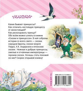 Сказки о принцессах Х.К. Андерсен, Шарль Перро