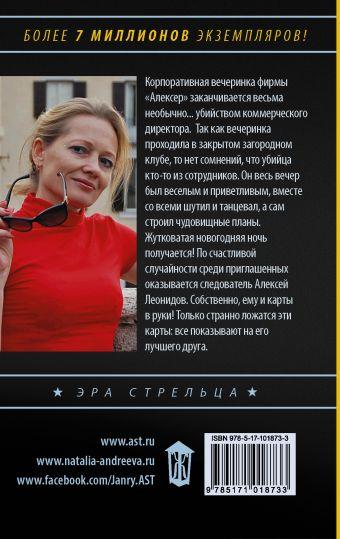 Ничего личного Андреева Н.В.