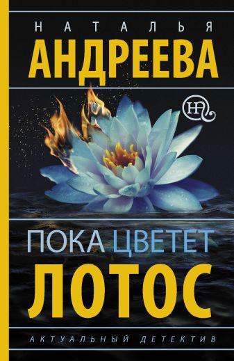 Наталья Андреева - Пока цветет лотос обложка книги