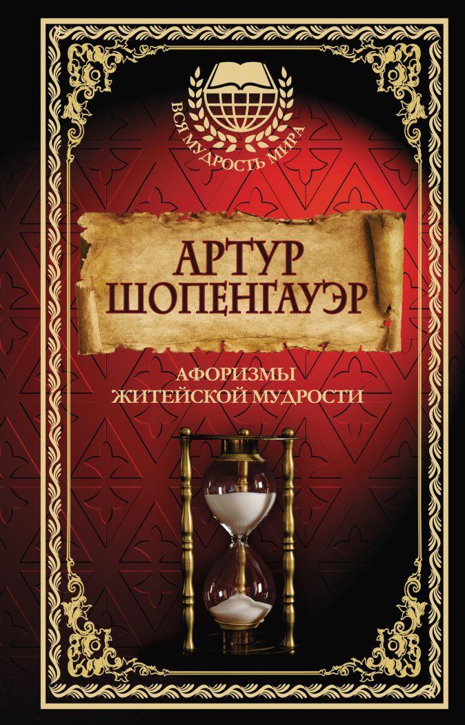 Афоризмы житейской мудрости А. Шопенгауэр