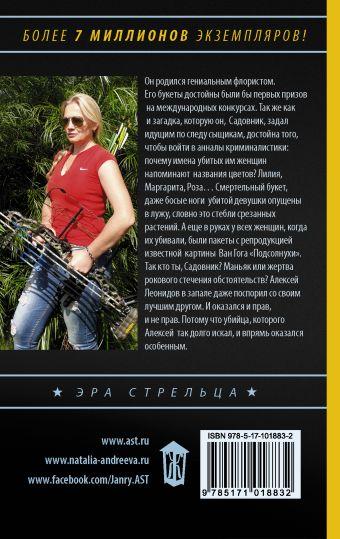 Я садовником родился Наталья Андреева