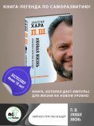 Хара Дмитрий - П. Ш. #Новая жизнь. Обратного пути уже не будет!' обложка книги