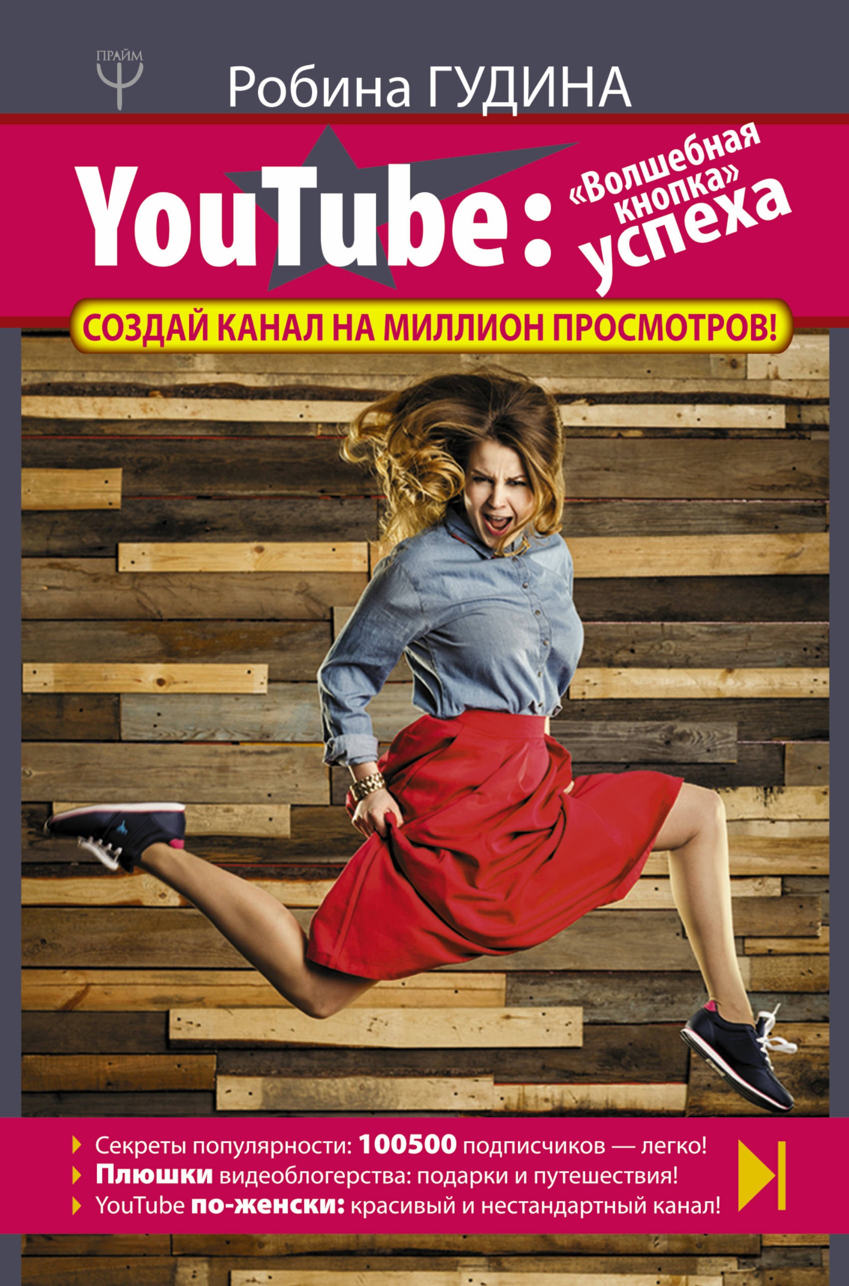 Робина Гудина YouTube: «Волшебная кнопка» успеха. Создай канал на миллион просмотров! тажетдинов т мрочковский н парабеллум а как стать первым на youtube секреты взрывной раскрутки