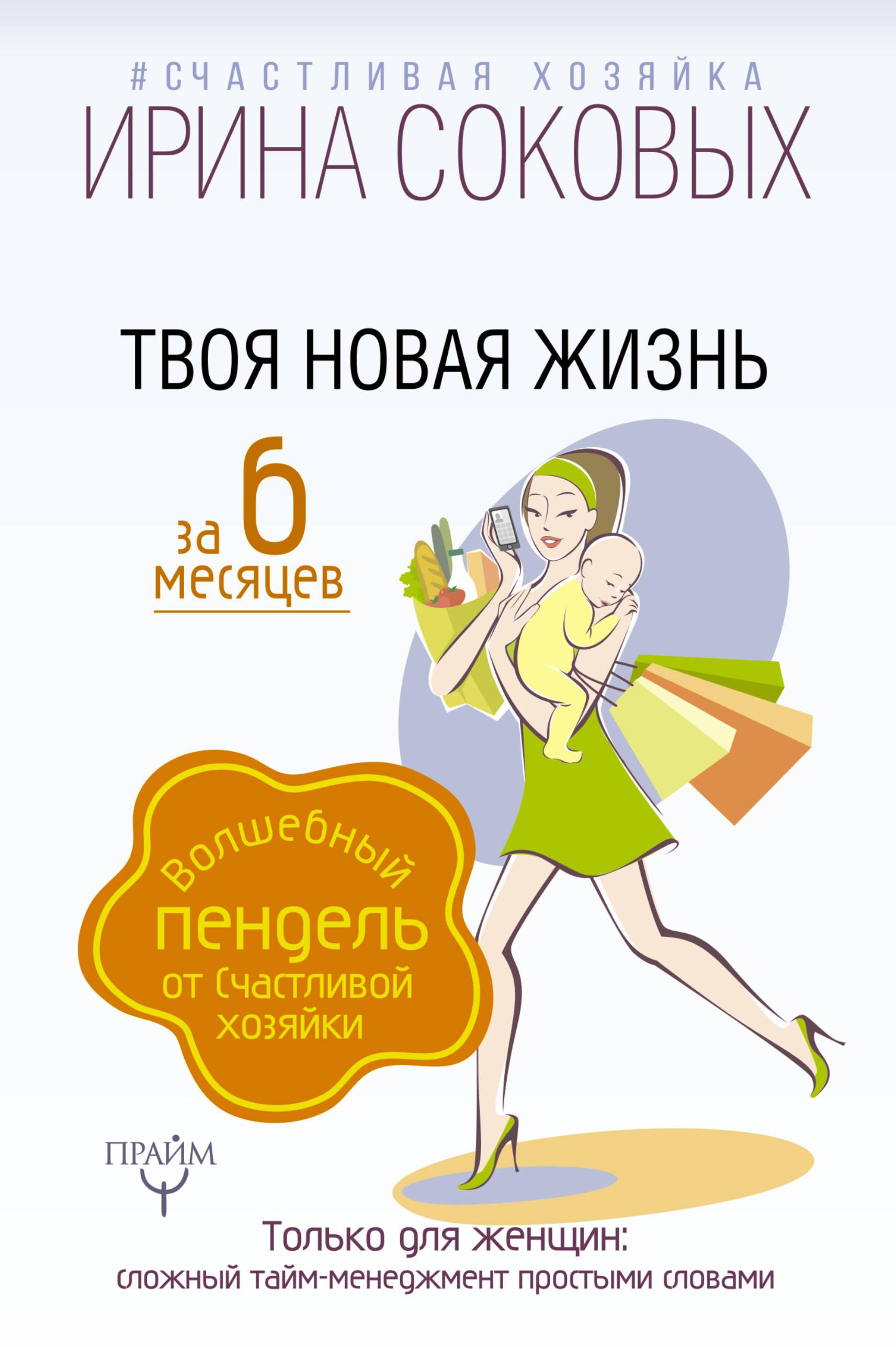 Соковых Ирина Твоя новая жизнь за 6 месяцев. Волшебный пендель от Счастливой хозяйки
