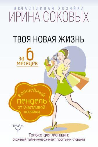 Ирина Соковых - Твоя новая жизнь за 6 месяцев. Волшебный пендель от Счастливой хозяйки обложка книги