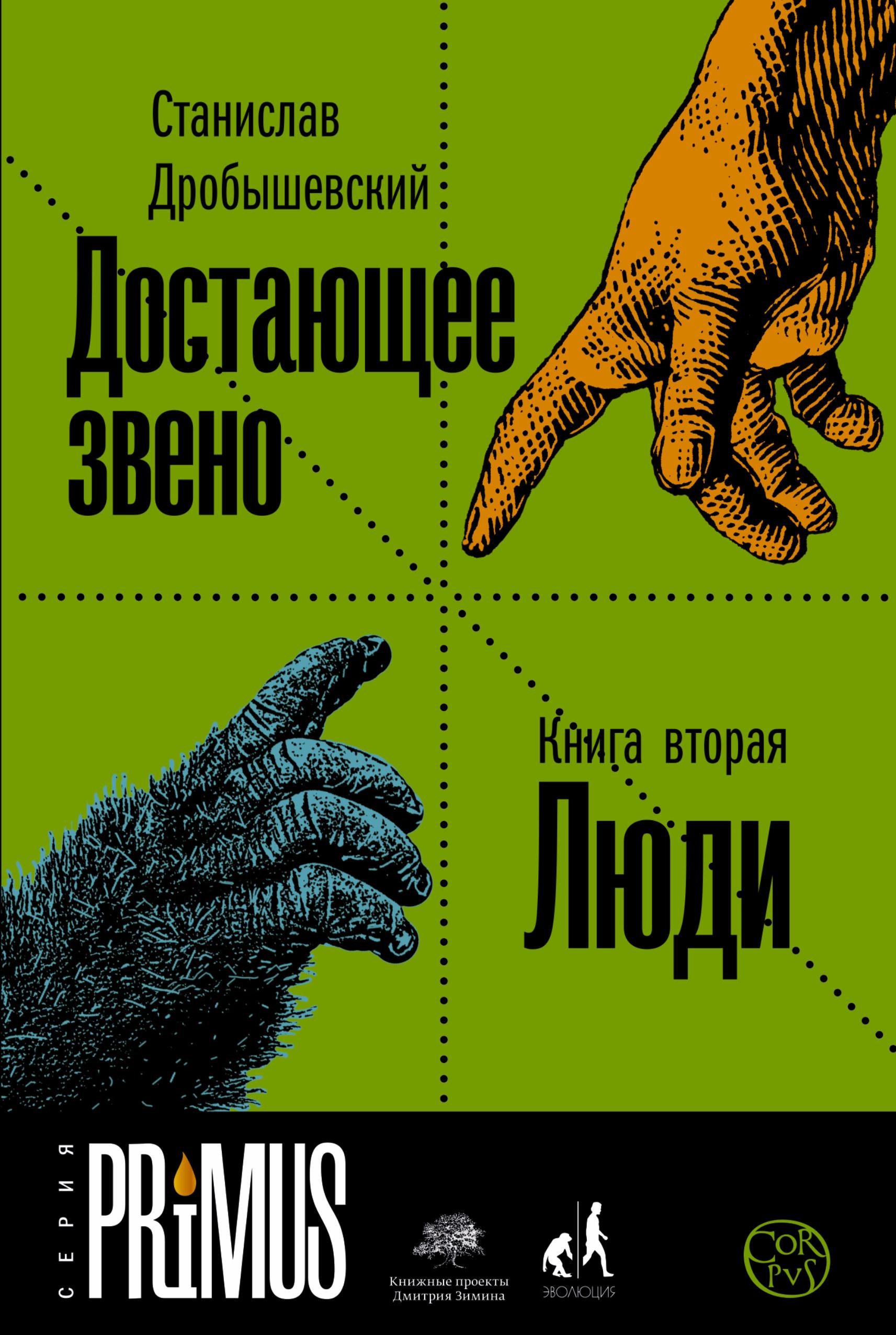 Достающее звено. Книга вторая. Люди от book24.ru