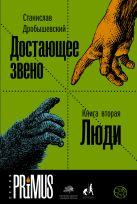 Станислав Дробышевский - Достающее звено. Книга вторая. Люди' обложка книги