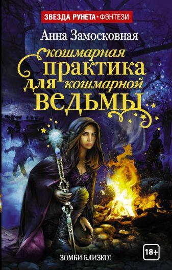 Анна Замосковная - Кошмарная практика для кошмарной ведьмы обложка книги