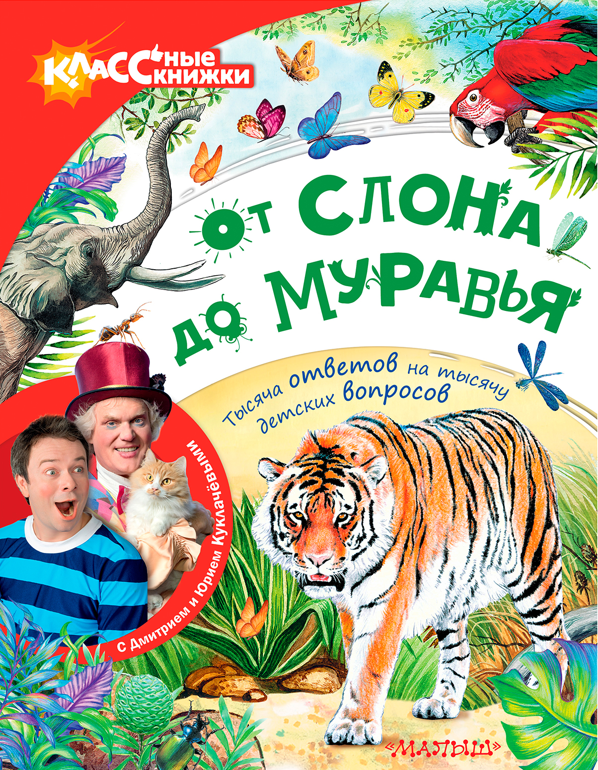 Куклачев Юрий Дмитриевич От слона до муравья с Юрием Куклачёвым