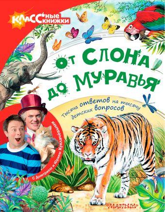 От слона до муравья с Юрием Куклачёвым Куклачёв Юрий, Райм Евгения