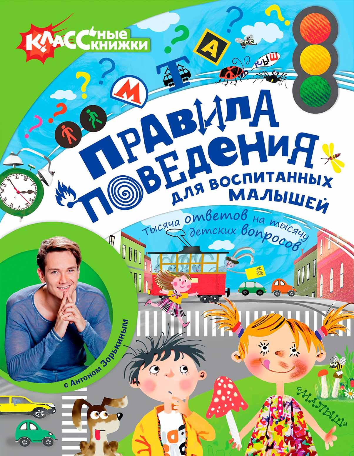 Зорькин А. Правила поведения для воспитанных малышей с Антоном Зорькиным