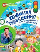 Антон Зорькин - Правила поведения для воспитанных малышей с Антоном Зорькиным' обложка книги