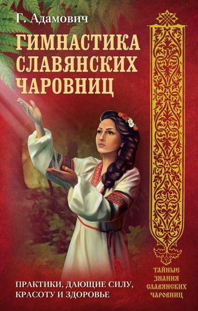 Гимнастика славянских чаровниц. Практики, дающие силу, красоту и здоровье. - фото 1