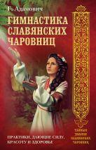 Адамович Г. - Гимнастика славянских чаровниц. Практики, дающие силу, красоту и здоровье.' обложка книги