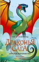 Сазерленд Т. - Драконья сага. Скрытое королевство' обложка книги