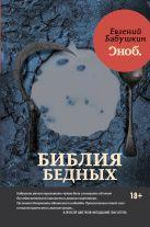 Евгений Бабушкин - Библия бедных' обложка книги