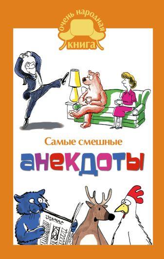 Маркина Е.В. - Самые смешные анекдоты. обложка книги