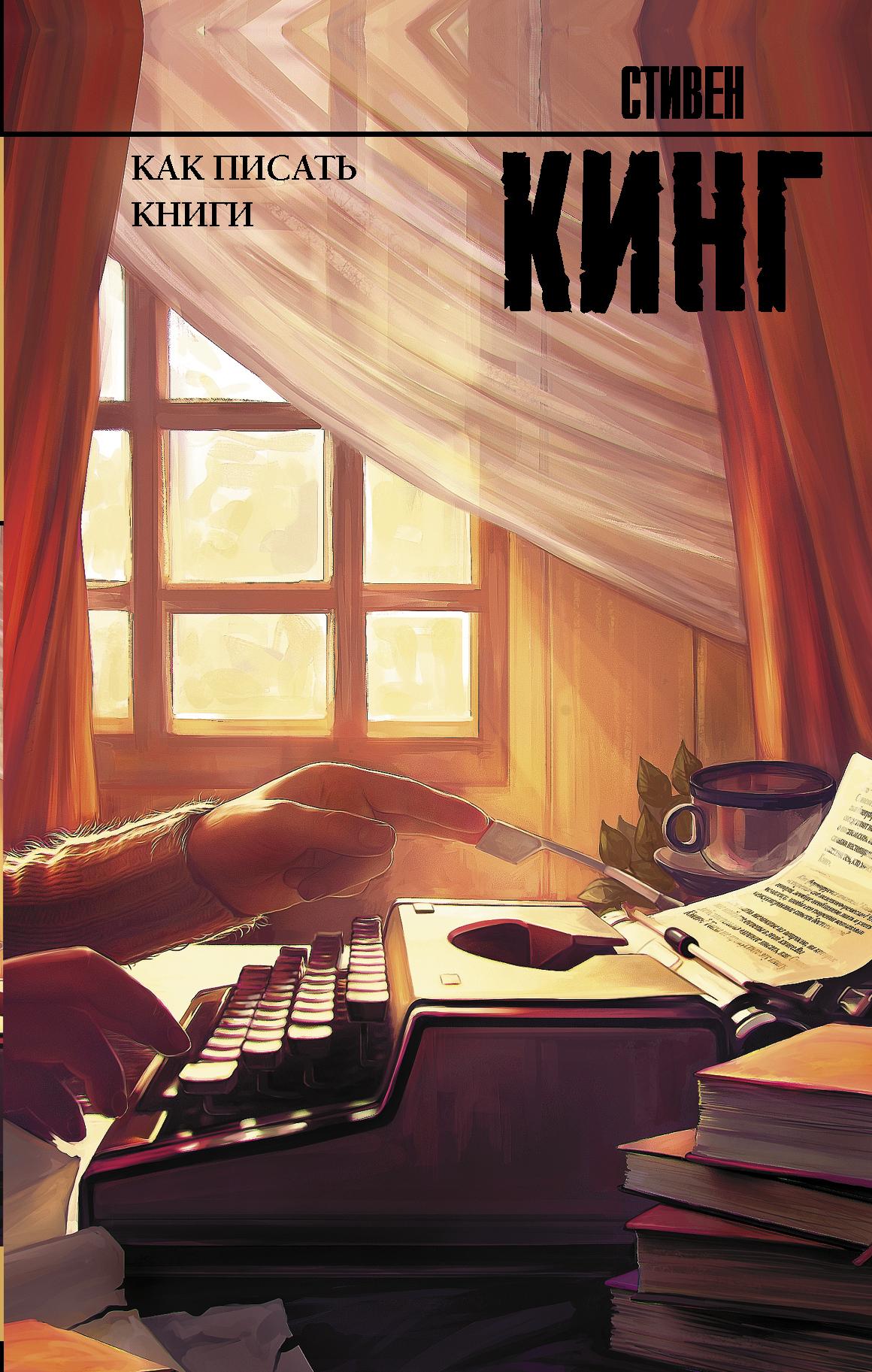Стивен Кинг Как писать книги кинг стивен роза марена комплект из 2 книг
