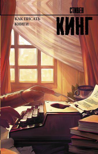 Как писать книги Стивен Кинг
