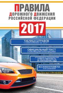 Правила дорожного движения Российской Федерации на 2017 год