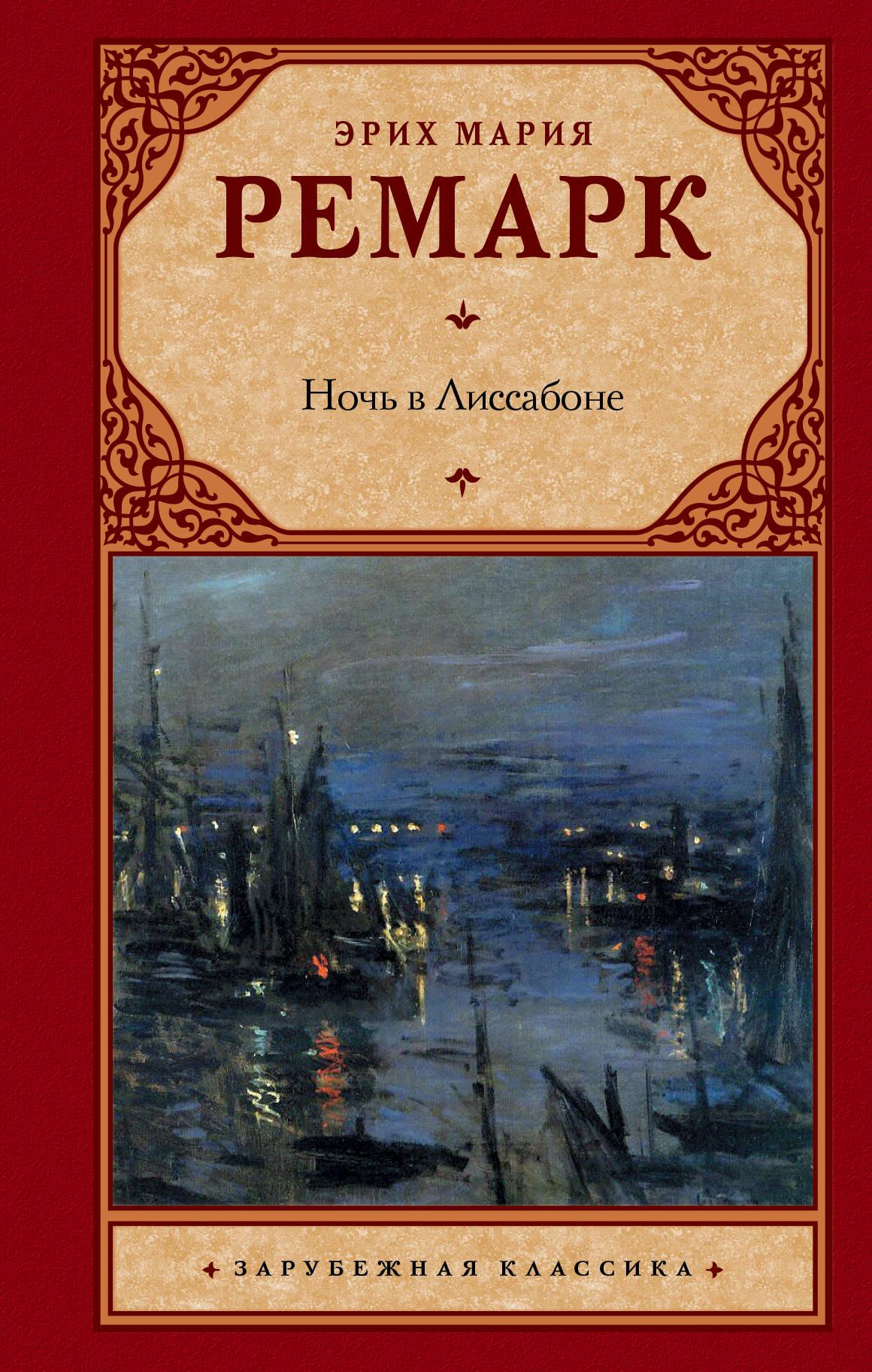 Скачать бесплатно книгу ремарк ночь в лиссабоне