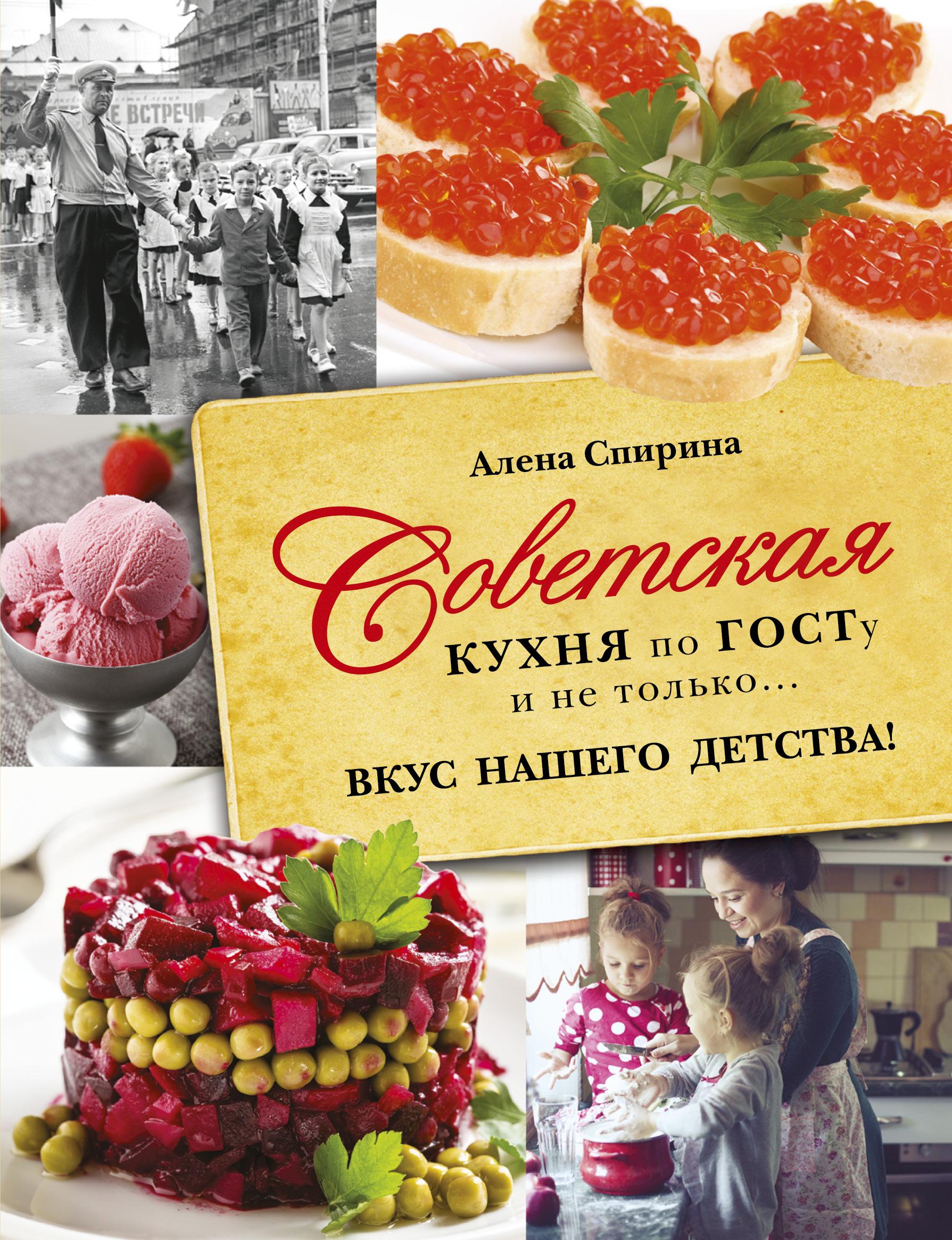 Спирина Е.В. Советская кухня по ГОСТУ и не только .... вкус нашего детства спирина а советская кухня по госту и не только